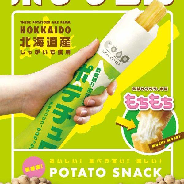 ポテチュロ(しお味)