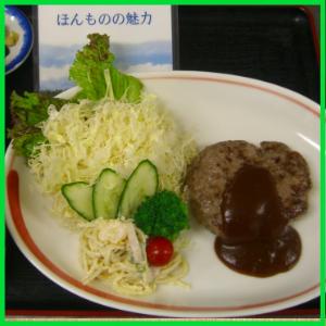 知床牛のハンバーグ定食
